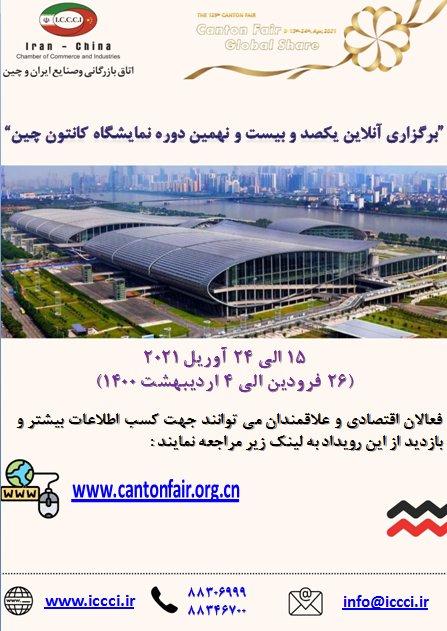 برگزاری آنلاین یکصد و بیست و نهمین دوره نمایشگاه کانتون چین