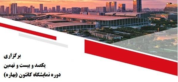گزارش برگزاری یکصد و بیست و نهمین دوره از نمایشگاه واردات و صادرات چین