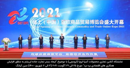 1-china-trade-online-expo-2021