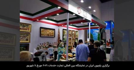 3-holding-Iran-pavilion-2021-internationalservicesstrade-fair