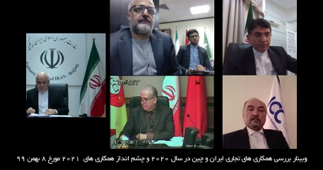 5-webinar-iran-china-cooperation-2